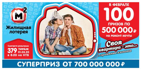 Результаты Жилищной лотереи 379 тиража