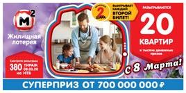380 тираж Жилищной лотереи