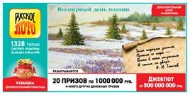 Проверить билет Русское лото 1328 тиража