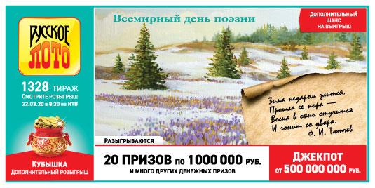 Результаты Русское лото 1328 тиража