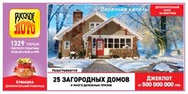 1329 тираж русского лото