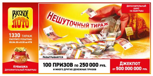Результаты Русское лото 1330 тиража