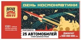 Видео 1331 тиража Русского лото