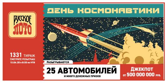 Результаты Русское лото 1331 тиража