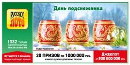 Видео 1332 тиража Русского лото