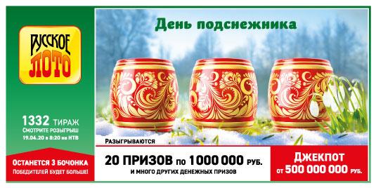 Результаты Русское лото 1332 тиража