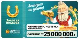 239 тираж Золотой подковы