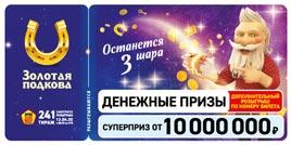 Проверить билет 241 тираж Золотой подковы