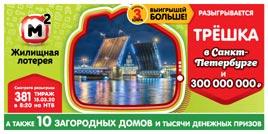 381 тираж Жилищной лотереи