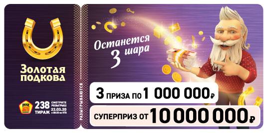 Результаты 238 тиража Золотой подковы