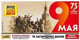 1335 тираж Русского лото