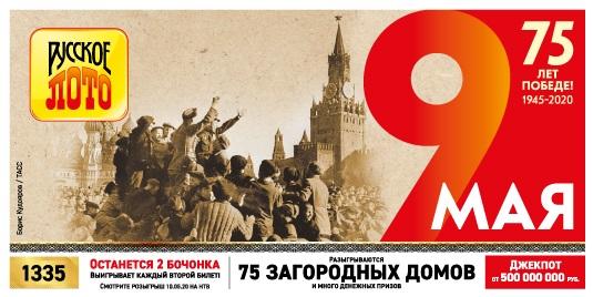 Проверить Билеты Лотерей Русское Лото