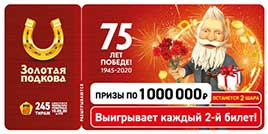 245 тираж Золотой подковы