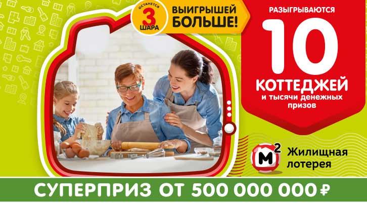 Проверить билет Жилищной лотереи 387 тиража