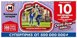 388 тираж Жилищной лотереи