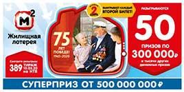 389 тираж Жилищной лотереи