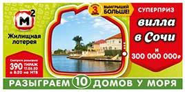 390 тираж Жилищной лотереи