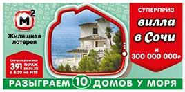 391 тираж Жилищной лотереи