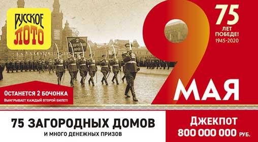 Проверить билет Русское лото 1335 тиража