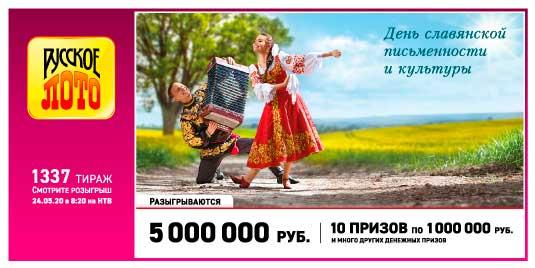 Результаты Русское лото 1337 тиража