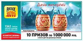 1342 тираж Русское лото