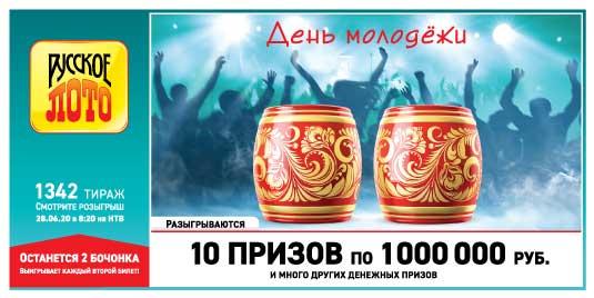 Результаты Русское лото 1342 тиража
