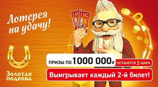 Проверить билет 246 тираж Золотой подковы