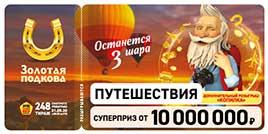 Проверить билет 248 тираж Золотой подковы
