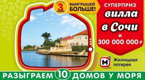 Проверить билет Жилищной лотереи 390 тиража