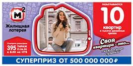 395 тираж Жилищной лотереи
