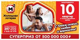 Жилищная лотерея тираж 397