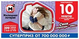 399 тираж Жилищной лотереи