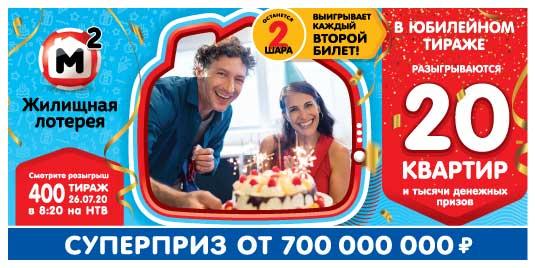 Юбилейный 400 тираж Жилищной лотереи