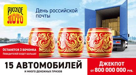 Проверить билет Русское лото 1344 тиража