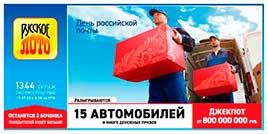 1344 тираж Русского лото