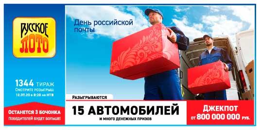 Результаты Русское лото 1344 тиража