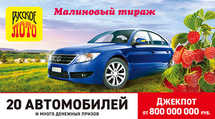Проверить билет Русское лото 1345 тиража