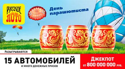 Проверить билет Русское лото 1346 тиража
