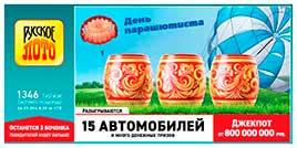 1346 тираж Русского лото