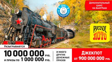 Проверить билет Русское лото 1347 тиража