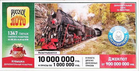 Результаты Русское лото 1347 тиража
