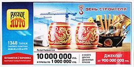 Проверить билет русское лото тираж 1348