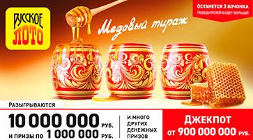 Проверить билет Русское лото 1349 тиража