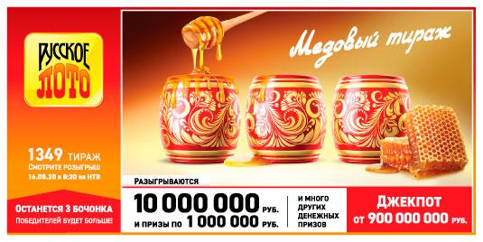 Результаты Русское лото 1349 тиража