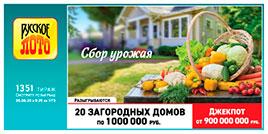 1350 тираж Русского лото