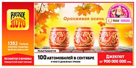 Русское лото тираж 1352