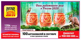 Русское лото тираж 1354