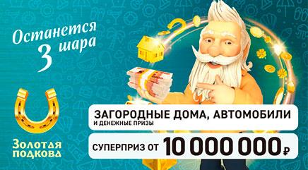 Проверить билет 254 тираж Золотой подковы