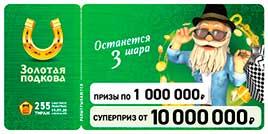 255 тираж Золотой подковы