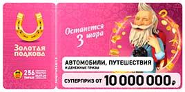 256 тираж Золотой подковы